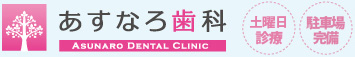 あすなろ歯科 			ASUNARO DENTAL CLINIC